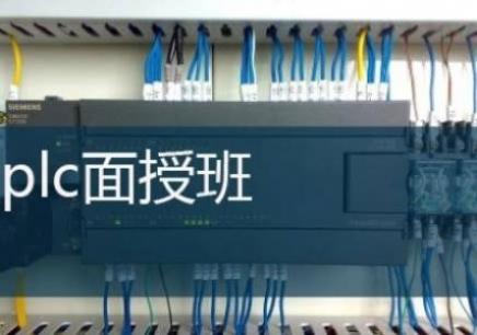 苏州PLC编程全科班培训哪家好