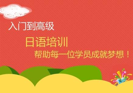 杭州滨江考研日语强化培训