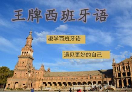 杭州西班牙语口语课程