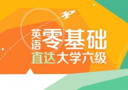 杭州大学英语培训