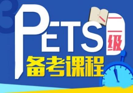 公共英语PETS2课程
