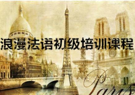 杭州法语初级A课程培训