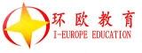 环欧教育旗舰机构