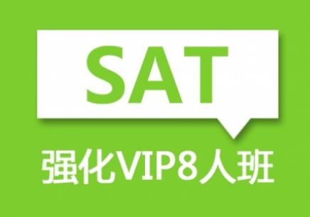 武汉新航道SAT强化班