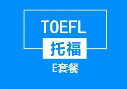 武汉新航道托福培训
