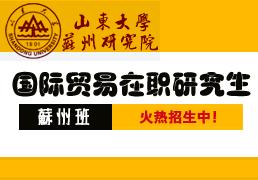 山东大学国际贸易在职研究生(苏州班)