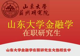 山东大学金融学在职研究生(苏州班)