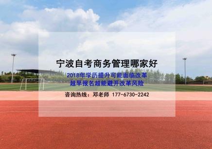 宁波自考专升本培训机构
