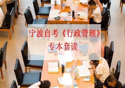 宁波自考《行政管理》课程