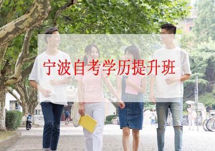 宁波_浙江财经学院《劳动和社会保障》自考班