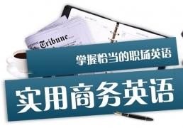 北京商务英语培训学校