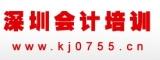 深圳税博会计师事务所