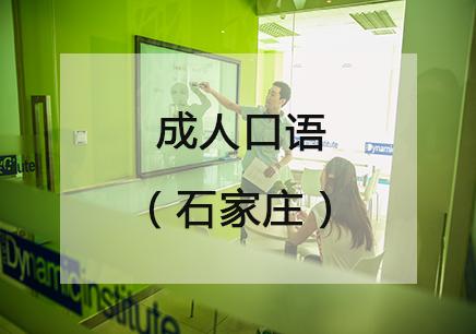 石家庄英语口语短期培训班