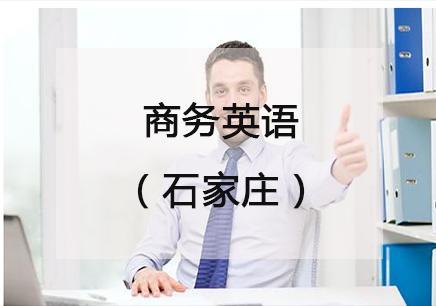 商务英语 石家庄成人商务英语培训