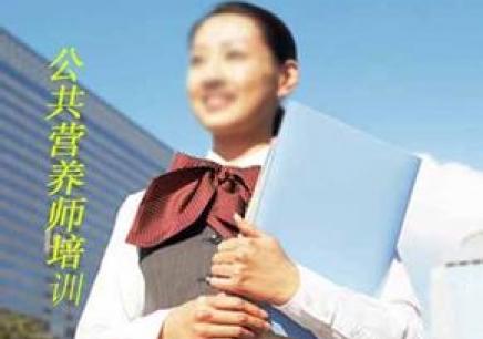 武汉公共营养师考前学习班哪里好