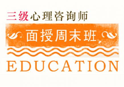 武汉心理咨询师资格证考试学习方法