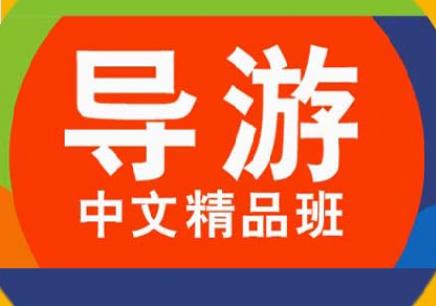 全国中文导游精品班