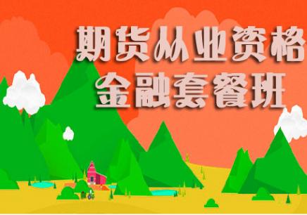 武汉2018注册金融资格从业报名