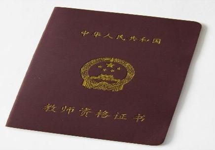 宁波2016年教师证考试