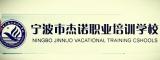 宁波杰诺职业培训学校