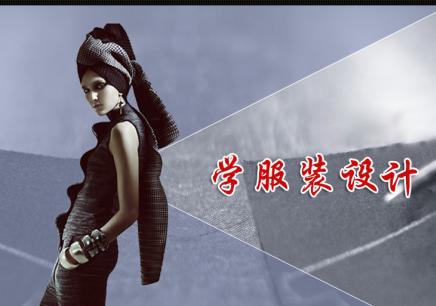 武汉市武昌区哪里有服装设计学校