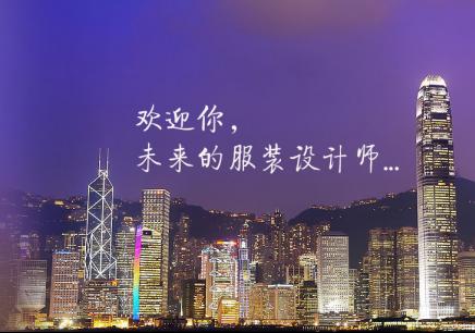 武汉香港服装学院学费高吗