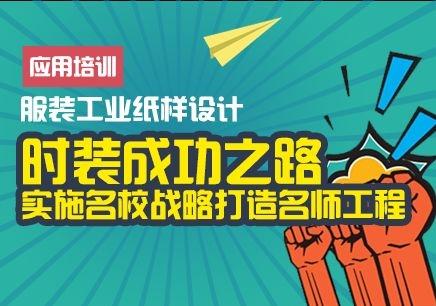 武汉江汉区服装设计培训