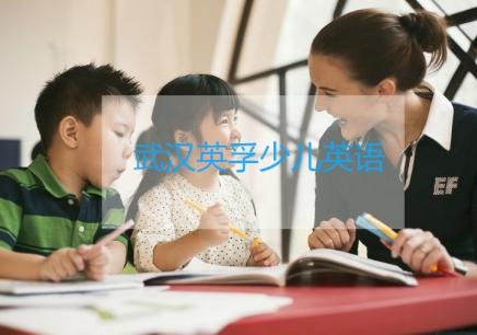 武汉少儿英语培训机构哪家好