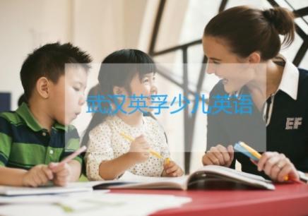 武漢少兒英語培訓在哪學比較好