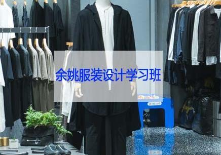 余姚服装设计学习费用