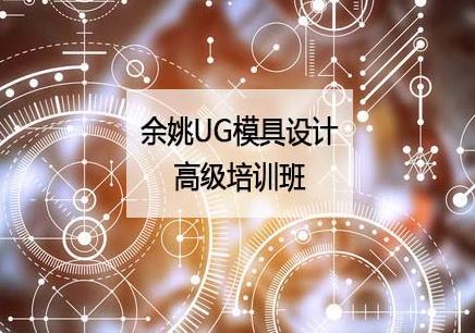 余姚UG模具设计高级学习班