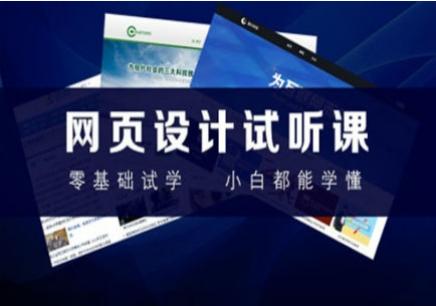 武汉武昌区网页设计培训