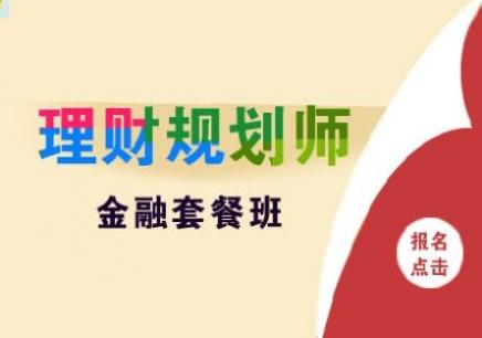 宁波理财规划师职业培训