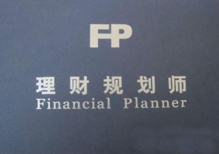 宁波那个理财规划师入门培训机构好