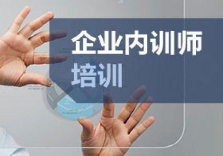 宁波企业培训师考试时间