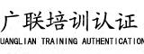 宁波广联职业培训学校