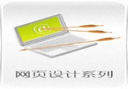 商业网站建设工程师(ASP全套)
