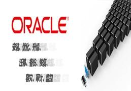 成都Oracle数据库培训中心