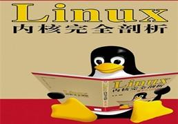 成都哪里有linux内核定制补习