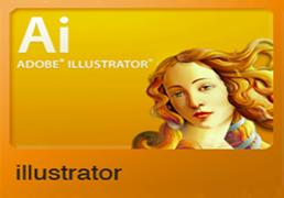 Illustrator精品班