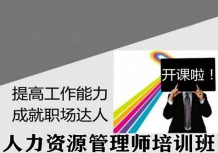 重庆三级人力资源师报考专业