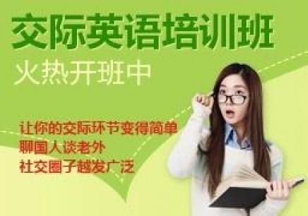 宁波日常英语口语培训