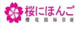 武汉樱花日语