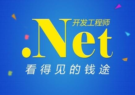 重庆哪里可以学net开发