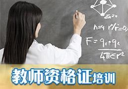 佛山教师资格证培训