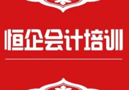 武汉会计从业资格证考前培训班