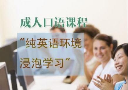 武汉成人英语培训班