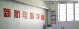 武汉新航职业培训学校