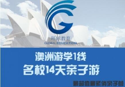 武汉留学学习班