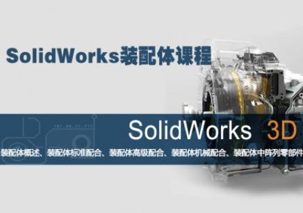 南京浦口区三维solidworks